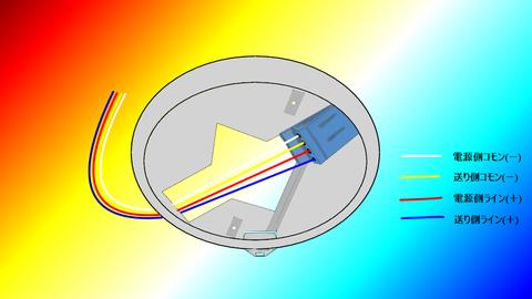 4心回しの感知器配線イラスト
