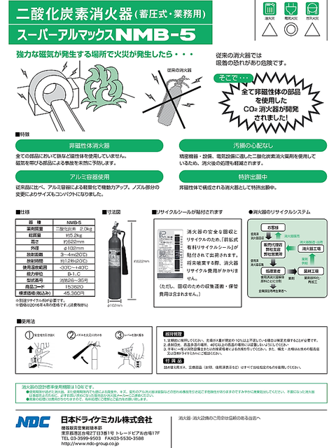 非磁性体の消火器 MRI NMR 強磁場 CO₂