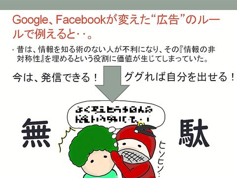 "Google・Facebookが変えた""広告""のルール"