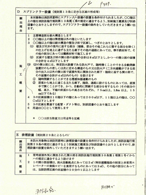 除外願出理由と13条区画形成の施工概要