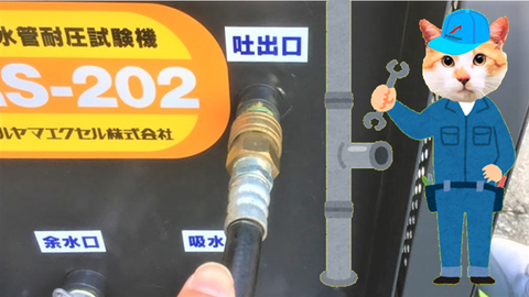 送水用圧力計キットと試験機本体を送水用ホース(黒)で接続