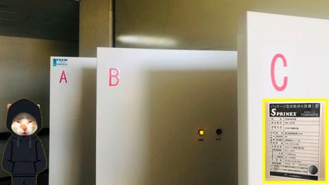 パッケージ型自動消火設備の制御盤は3台別々