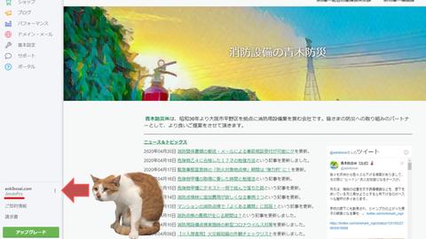ホームページ管理画面の左下に注目