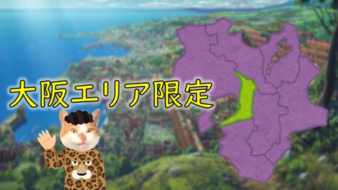 大阪エリア限定で施工・メンテを実施