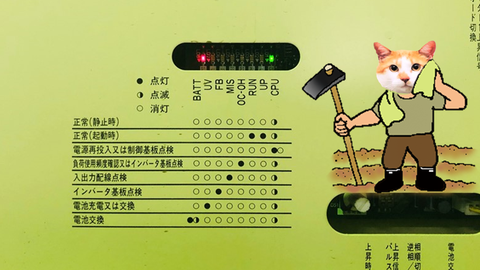 蓄電池設備制御盤内の各表示ランプ