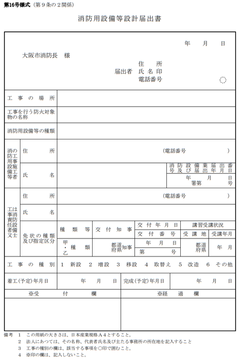 消防用設備等設計届出書の表紙