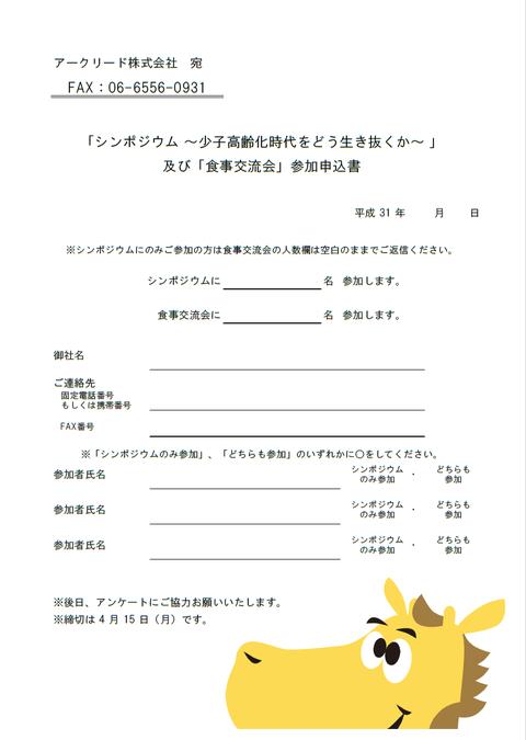 シンポジウムの参加申込書