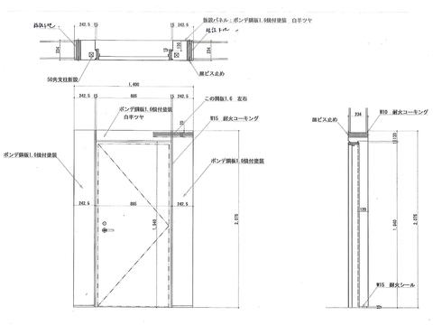 防火扉の施工図面 設備