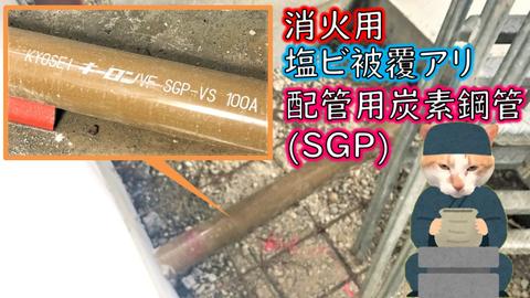地中埋設部分には消火用SGP