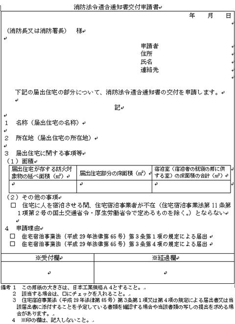 民泊新法に基づいた適合通知書の表紙