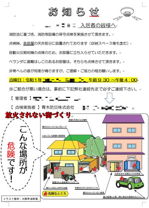 放火対策啓発情報付き消防用設備点検お知らせビラ①