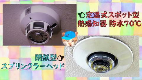 左上:熱感知器、右下:スプリンクラー
