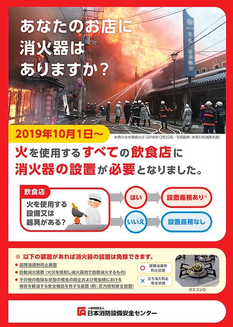(3)項ロ 飲食店の消火器設置喚起リーフレット