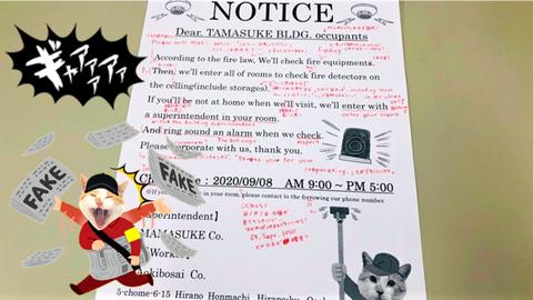 本当にあった怖い消防点検チラシ原稿
