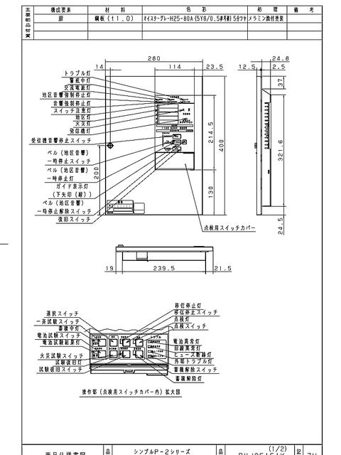 受信機の機器図