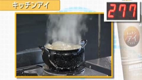 キッチンアイによる天ぷら油火災鎮火