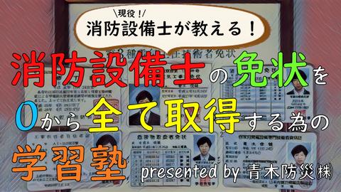 青木防災㈱ 学習塾