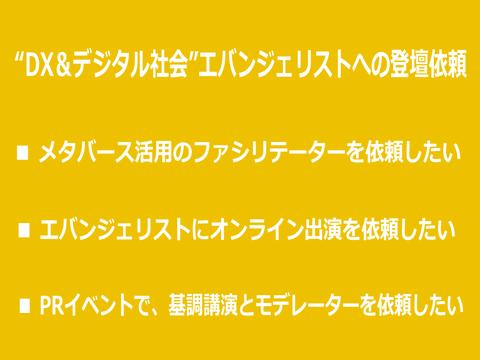 DX エバンジェリスト・人気講師のPRイベント・セミナーの登壇/出演依頼