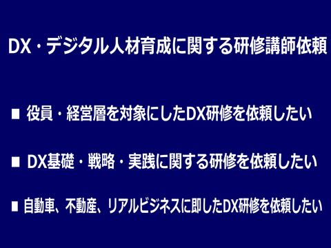 DX・IoT/5G/AI活用 デジタル人材育成 研修講師依頼