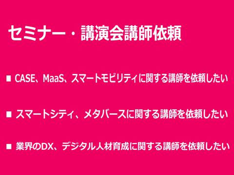 DX・AI/IoT/5G・スマートモビリティに関するセミナー・講演講師依頼
