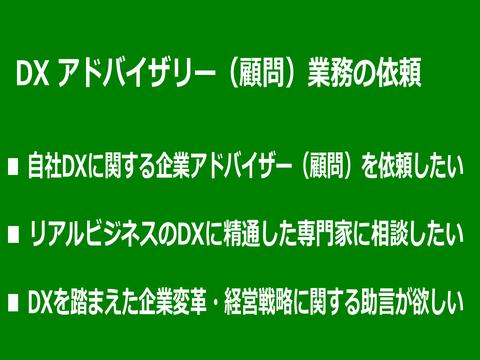 DXの企業アドバイザリー(顧問)業務を依頼したい