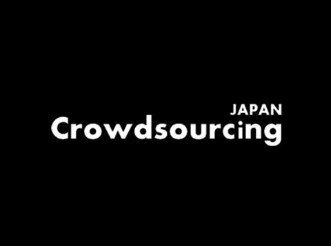 クラウドソーシングジャパン