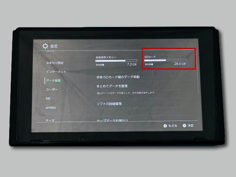 Micro SD 認識しないニンテンドースイッチ