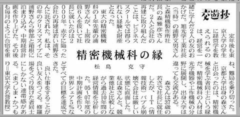 日経新聞2011年9月5日交遊抄