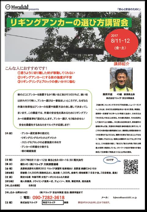 「2017年8月11日(金)12日(土)リギングアンカー選定の講習会」案内チラシ