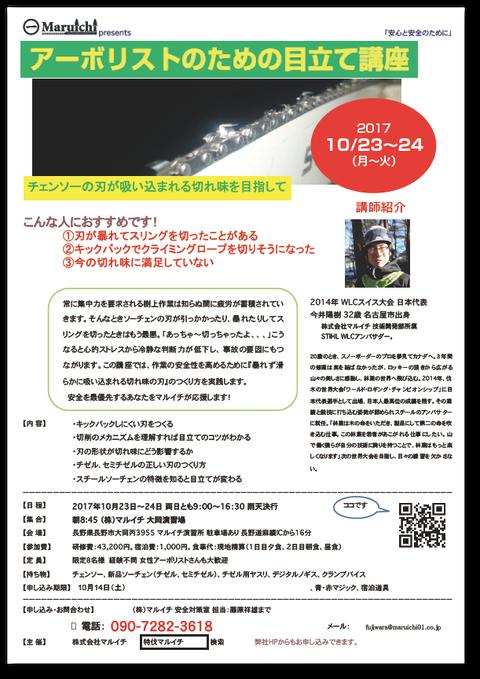 「2017年10月23日(月)〜24日(火)チェンソーの目立て講習会」案内チラシ