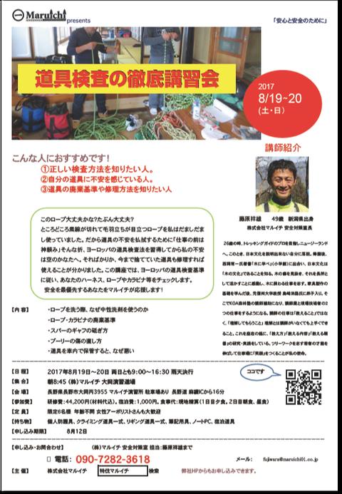 「2017年8月19日(土)20日(日)道具検査講習会」案内チラシ