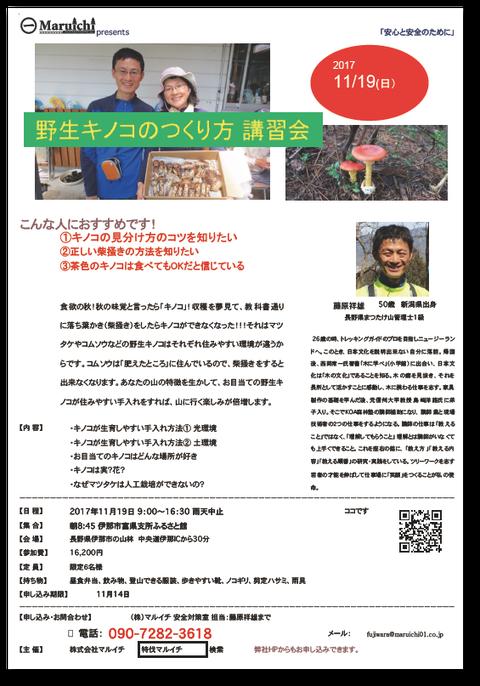「2017年11月19日(日)野生キノコの作り方講習会」案内チラシ