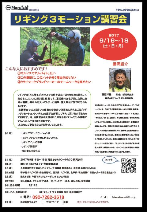 「2017年9月16日(土)〜18日(月)リギング3モーション講習会」案内チラシ