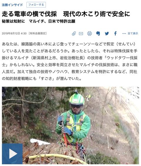 (日本経済新聞 電子版 2019年8月12日記事の冒頭スクリーンショット))