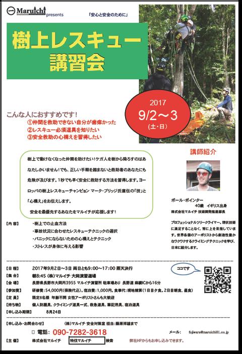 「2017年9月2日(土)・3日(日)樹上レスキュー講習会」案内チラシ