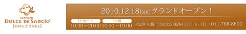 札幌の新星スイーツショップ「ドルチェ・ド・サンチョ」
