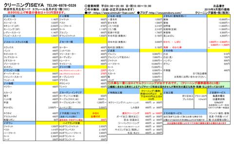 2014年6月現在の価格表