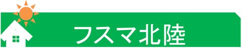 株式会社フスマ北陸