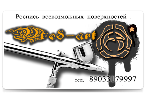 Med-art Businesscard Визитная карта визитка