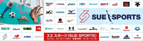 板橋区練馬区スポーツ用品店スエスポーツ