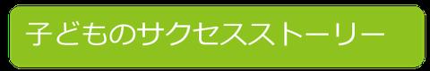HAPPY親子塾 子どものサクセスストーリー