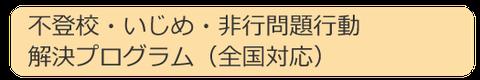 HAPPY親子塾 不登校・いじめ・非行問題 解決プログラム