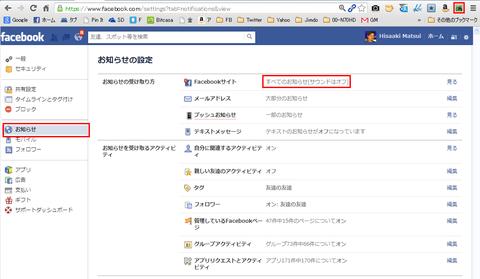 Facebookの通知音を消す方法