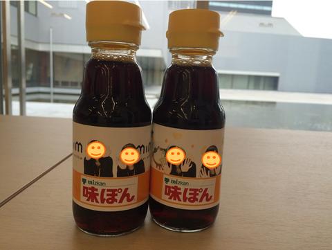 味ぽんを200円で購入し、写真ラベルを貼ります。