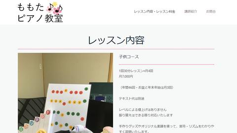 大阪府堺市北区・ももたピアノ教室様・Jimdo版ホームページ制作実績