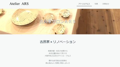大阪市住之江区の古民家サロン「アトリエアルス」様・Jimdo版ホームページ制作実績
