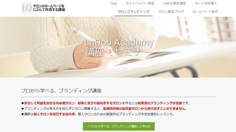 個人サロンのホームページ作成講座 開業.me(旧 LaQoo Academy)・Jimdo