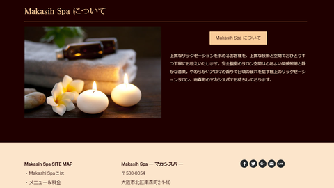大阪市北区南森町・プライベートサロン Makasih Spa 様・Jimdo版ホームページ作成実績