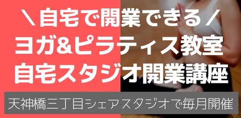 自宅で開業できるヨガ&ピラティス教室自宅スタジオ開業講座は大阪神戸で毎月開催