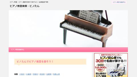 ピアノ教室検索サイト「ピノたん」・Wordpress